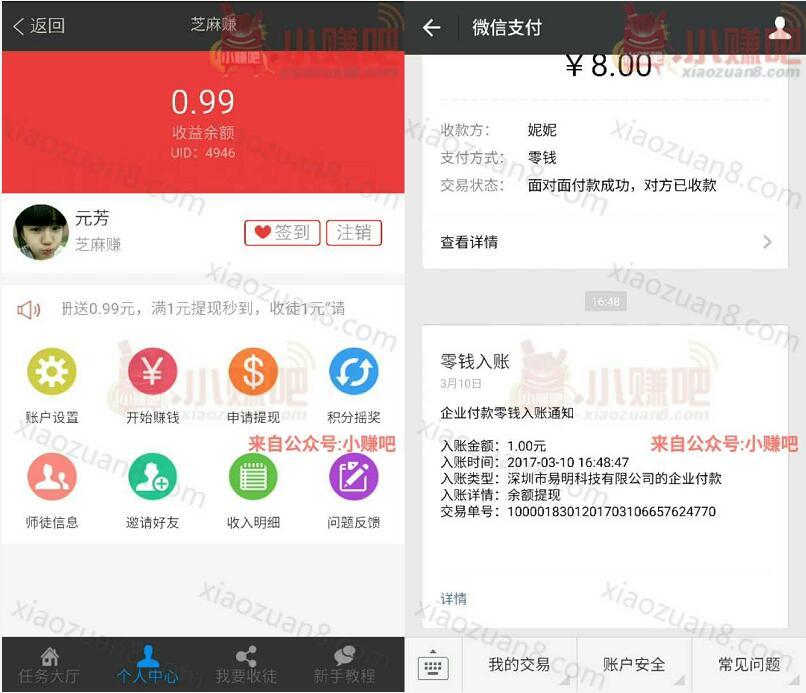 芝麻赚app注册送0.99元分享文章送1元微信红包秒到 微信红包 活动线报  第3张