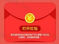 腾讯手游贪吃蛇在线下载即送1元微信红包 微信红包 活动线报  第1张