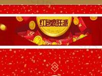 吉林乡村广播语音喊红包抽奖送1元微信红包 微信红包 活动线报  第1张