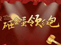 广州安华磨具砸金蛋抽奖送1元微信红包奖励 微信红包 活动线报  第1张