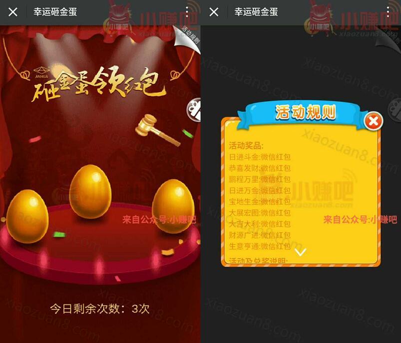 广州安华磨具砸金蛋抽奖送1元微信红包奖励 微信红包 活动线报  第3张