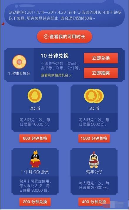 手机QQ阅读时长兑换2 5Q币每日限量先到先得 免费Q币 活动线报  第3张