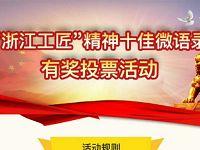 浙工之家浙江工匠精神语录投票抽奖送1元以上微信红包 微信红包 活动线报  第1张