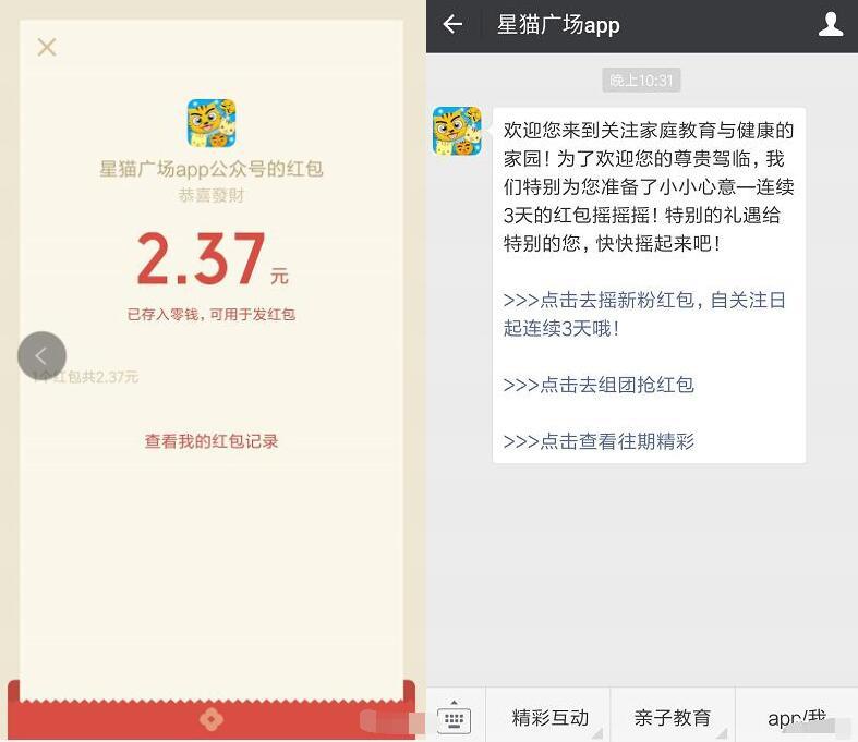 星猫广场app新粉红包送2元以上微信红包秒到帐 微信红包 活动线报  第3张