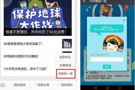 中国移动10086摇一摇抽奖送30 1G移动流量 免费流量 活动线报  第3张