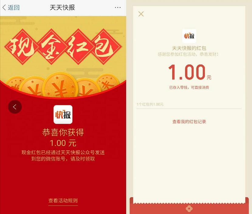 腾讯视频APP V币兑换天天快报送1元微信红包 微信红包 活动线报  第4张