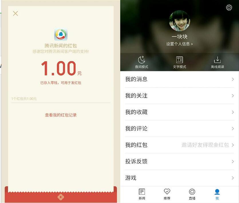 腾讯新闻app免费送1元微信红包秒到帐 微信红包 活动线报  第3张