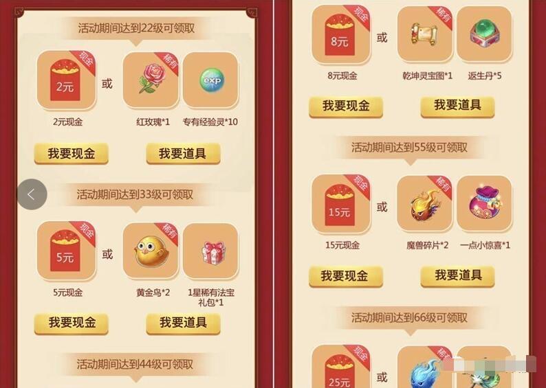腾讯手游梦幻诛仙升级体验送2 45元微信红包 微信红包 活动线报  第3张