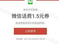 微信充值免费送1.5元话费券满30元抵扣使用 免费话费 优惠福利  第1张