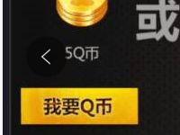 腾讯手游弹弹堂升级体验送5 20Q币 免费Q币 活动线报  第1张