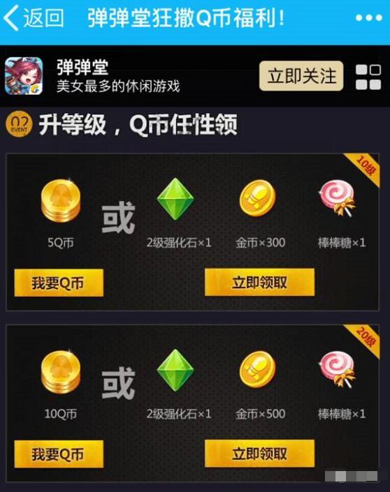 腾讯手游弹弹堂升级体验送5 20Q币 免费Q币 活动线报  第3张