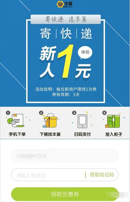 丰巢快递柜新用户专享福利寄件仅需1元 快递优惠券 优惠福利  第3张