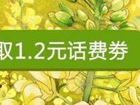 手机QQ免费送1.2元QQ话费券 免费话费 优惠福利  第1张