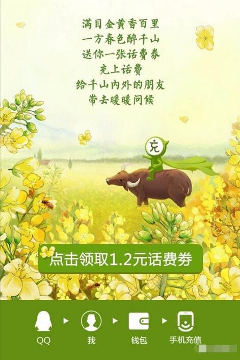 手机QQ免费送1.2元QQ话费券 免费话费 优惠福利  第3张