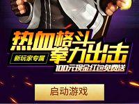 拳皇98终极之战OL升级体验送2 50元微信红包 微信红包 活动线报  第1张