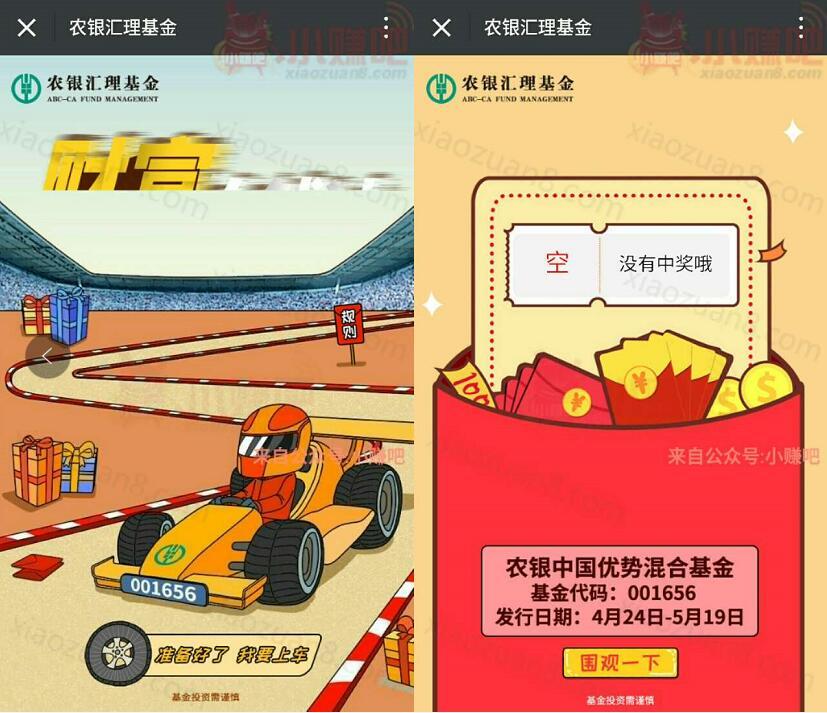 农银汇理资讯互动游戏抽奖送1元以上微信红包 微信红包 活动线报  第3张
