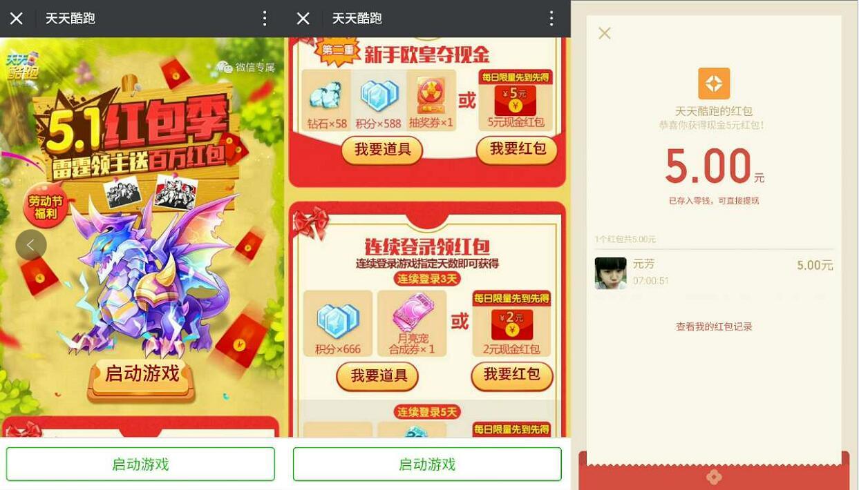 手游天天跑酷app登陆体验送5 200元微信红包 微信红包 活动线报  第3张