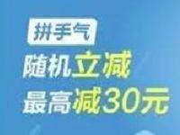 中国建设银行app充值话费流量Q币最高立减30元 免费会员VIP 免费Q币 免费话费 免费流量 优惠福利  第1张