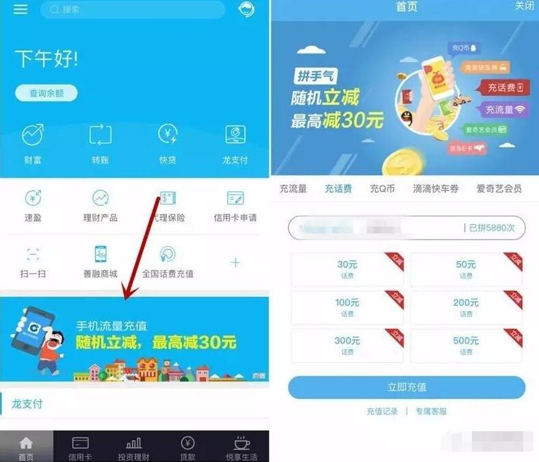 中国建设银行app充值话费流量Q币最高立减30元 免费会员VIP 免费Q币 免费话费 免费流量 优惠福利  第3张
