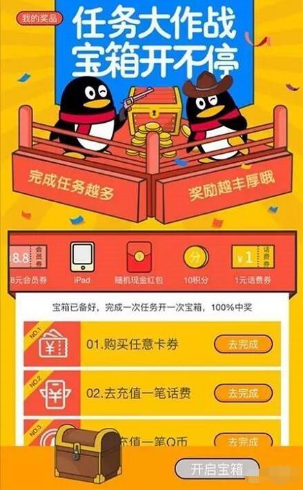 手机QQ任务大作战抽奖送QQ话费券,Q币券 免费话费 优惠卡券 免费Q币 优惠福利  第3张