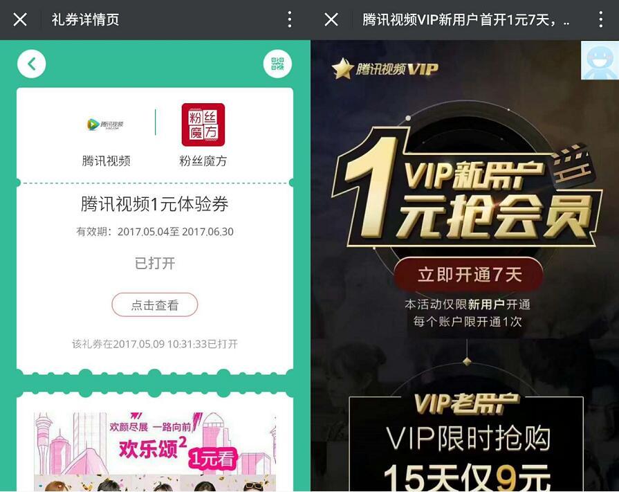 腾讯视频新用户1元免费领取腾讯视频7天会员 免费会员VIP 活动线报  第3张
