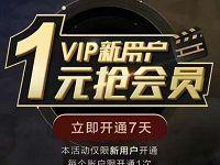 腾讯视频新用户1元免费领取腾讯视频7天会员 免费会员VIP 活动线报  第1张