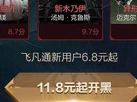飞凡通app新用户可享受6.8元起特惠观影 电影票优惠 优惠福利  第1张