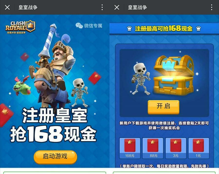 腾讯手游皇室战争app连续登陆送1 168元微信红包 微信红包 活动线报  第3张