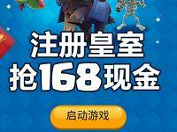 腾讯手游皇室战争app连续登陆送1 168元微信红包 微信红包 活动线报  第1张