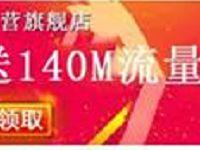 中国移动京东自营旗舰店关注店铺送140M移动流量 免费流量 活动线报  第1张