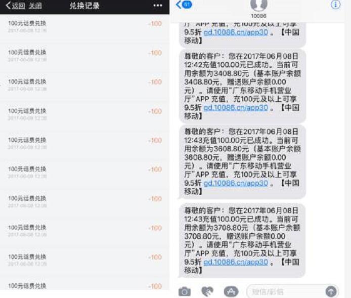 广州电信带盐人活动送5 100元三网手机话费 免费流量 免费话费 活动线报  第4张