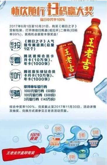 王老吉明日之子定制包装抽奖送绿钻会员腾讯视频会员卡 免费会员VIP 活动线报  第2张