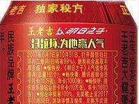 王老吉明日之子定制包装抽奖送绿钻会员腾讯视频会员卡 免费会员VIP 活动线报  第1张
