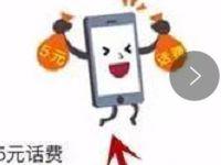 腾讯视频APP5000V币可兑换5元手机直充话费 免费话费 活动线报  第1张