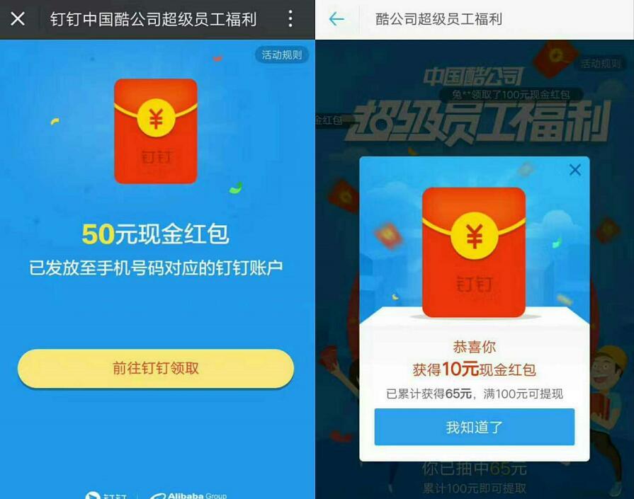 阿里巴巴旗下钉钉app超级员工福利送100元支付宝红包 支付宝红包 活动线报  第3张