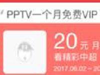 新浪微博app25积分兑换1个月PPTV会员 免费会员VIP 活动线报  第1张