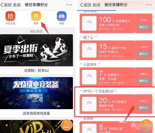 新浪微博app25积分兑换1个月PPTV会员 免费会员VIP 活动线报  第3张