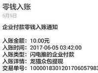 龙猫众包app百度任务动作送9元微信红包 微信红包 活动线报  第1张
