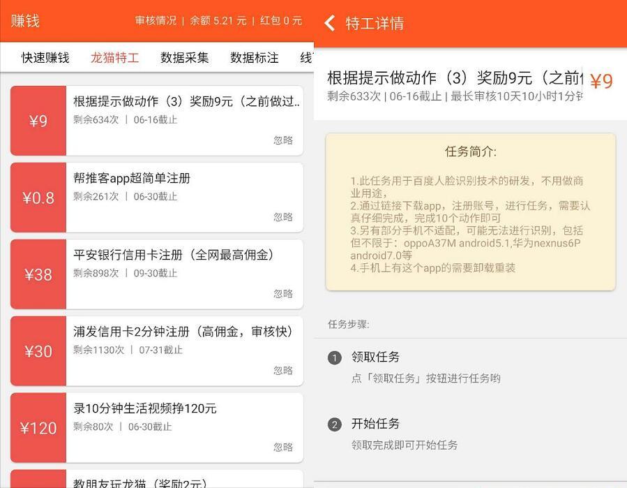 龙猫众包app百度任务动作送9元微信红包 微信红包 活动线报  第3张