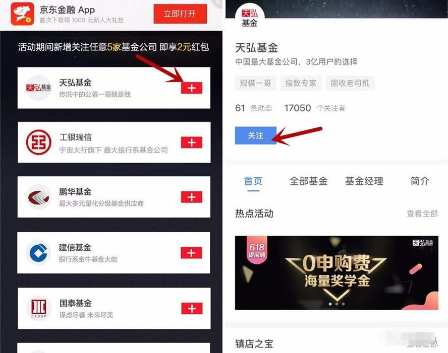 京东金融app完成小任务送2元京东现金红包 微信红包 京东 活动线报  第3张