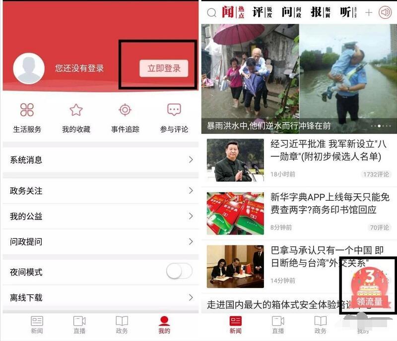 人民日报app3周年呼朋唤友领100M流量 免费流量 活动线报  第3张