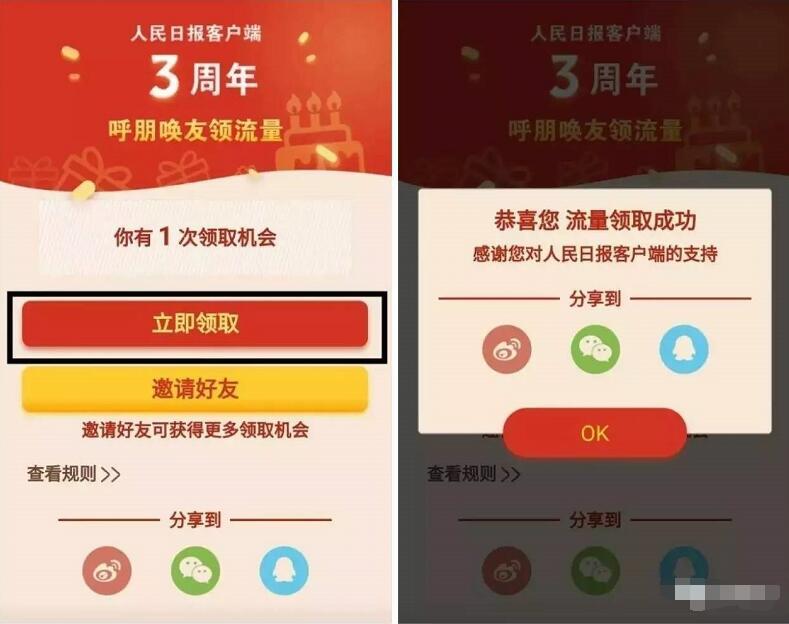 人民日报app3周年呼朋唤友领100M流量 免费流量 活动线报  第4张