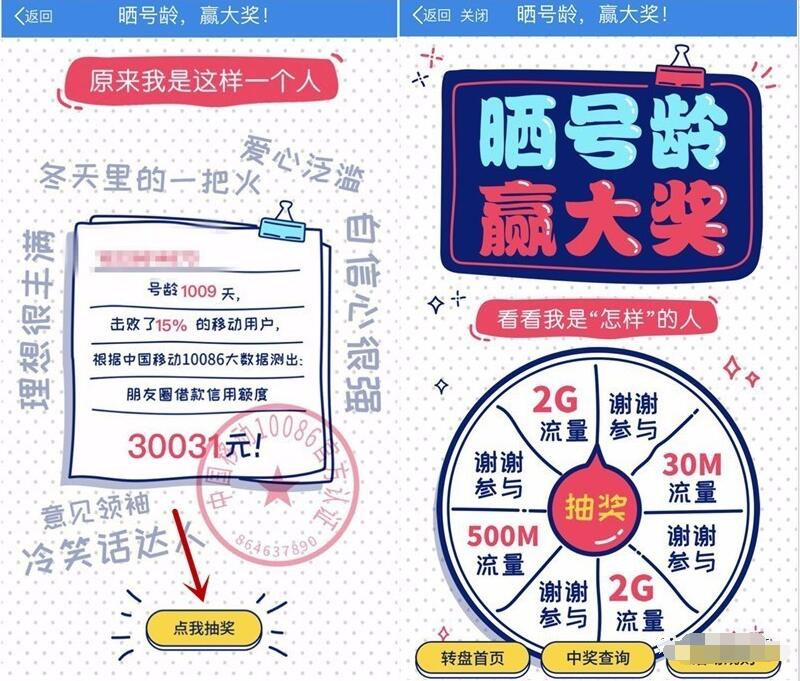 中国移动10086 App晒号年龄抽奖送30M 2G流量 免费流量 活动线报  第4张