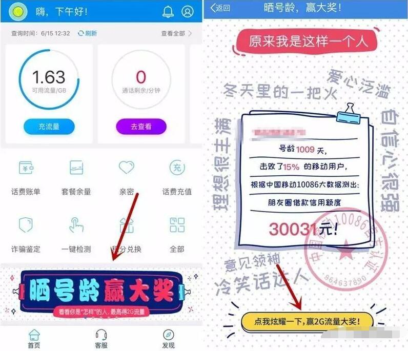 中国移动10086 App晒号年龄抽奖送30M 2G流量 免费流量 活动线报  第3张