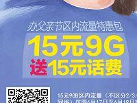 广西移动父亲节特惠免费送10G移动流量 免费流量 活动线报  第1张