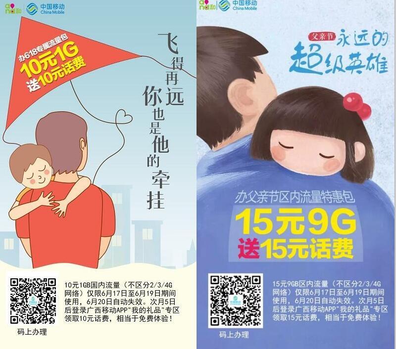 广西移动父亲节特惠免费送10G移动流量 免费流量 活动线报  第3张