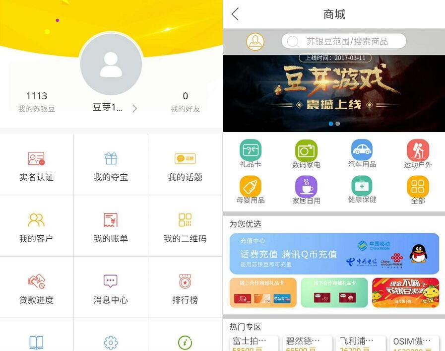江苏银行旗下串串盈app签到送10元三网话费 免费话费 活动线报  第3张