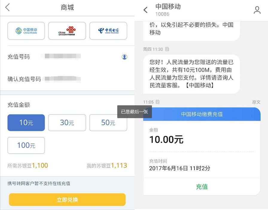 江苏银行旗下串串盈app签到送10元三网话费 免费话费 活动线报  第4张