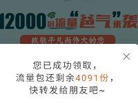 金社理财献礼父亲节送10 20m三网流量限量12000份 免费流量 活动线报  第1张