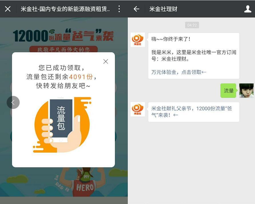 金社理财献礼父亲节送10 20m三网流量限量12000份 免费流量 活动线报  第3张